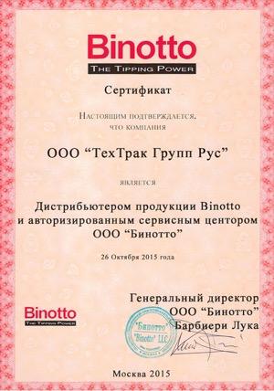 sertificat-binotto-3002